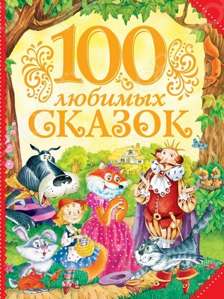 Сборники сказок Росмэн 978-5-353-07699-5 росмэн сказки о уайльд