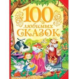 Купить 100 любимых сказок