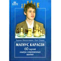 фото Магнус Карлсен. 60 партий лидера современных шахмат