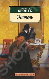 УчительАвторы классической зарубежной прозы: А - Г<br>Перу Шарлотты Бронте, автора популярнейшей и любимой многими поколениями читательниц Джейн Эйр , истории очередной Золушки, принадлежит и ряд других, не менее увлекательных романов. Учитель - прекрасный классический роман о любви, где отразилось пережитое самой Бронте: учеба в Брюсселе и романтические чувства к преподавателю... Учитель стал первым завершенным романом Бронте, но опубликован был только после ее смерти.<br>