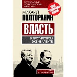 Купить Власть в тротиловом эквиваленте. Тайны игорного Кремля
