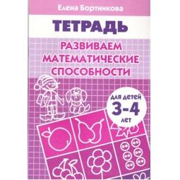Купить Развиваем математические способности. Тетрадь (для детей 3-4 лет)