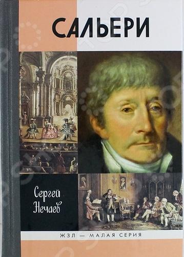 СальериБиографии людей искусства и культуры<br>Антонио Сальери 1750-1825 известен всем, но главным образом в связи с безвременной кончиной Вольфганга Амадея Моцарта. Благодаря пушкинской трагедии Сальери в России считают завистником, коварно отравившим своего гениального конкурента. На самом деле он был замечательным композитором, музыкантом и педагогом, оставившим после себя огромное музыкальное наследие. В свое время он был невероятно популярен, успешен и занимал самые высокие музыкальные должности при австрийском дворе. Среди его учеников достаточно назвать имена Бетховена, Шуберта и Листа. Окружающие любили его за отзывчивость, доброту и веселый нрав, и у него не было ни малейшего повода завидовать Моцарту, а тем более желать его смерти. В этом можно убедиться, изучая биографию Сальери не по слухам и художественным произведениям, а по документам его эпохи. Книга писателя и историка Сергея Нечаева является попыткой исторической реабилитации незаурядного человека и талантливого композитора, который совсем не заслуживает того, чтобы остаться в памяти потомков отравителем Моцарта.<br>