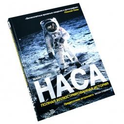 Купить НАСА. Полная иллюстрированная история