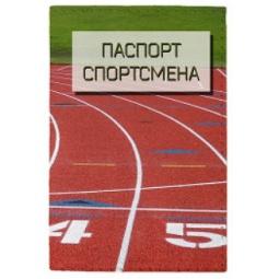 фото Обложка для паспорта Mitya Veselkov «Спортсмен»
