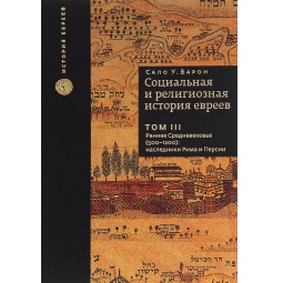 фото Социальная и религиозная история евреев. Том 3. Раннее Средневековье (500-1200): наследники Рима и Персии