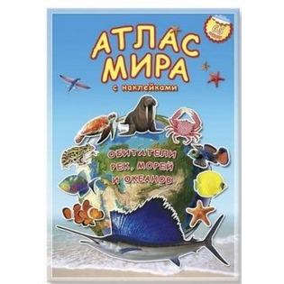 Купить Атлас мира с наклейками. Обитатели рек, морей и океанов