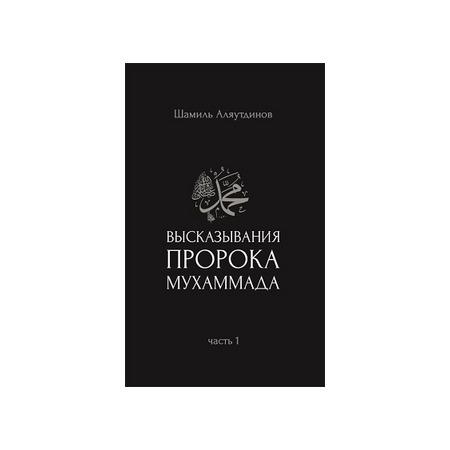 Купить Высказывания пророка Мухаммада. Часть 1