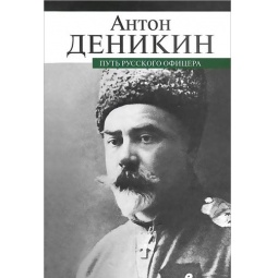 Купить Путь русского офицера