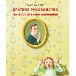 фото Краткое руководство по воспитанию малышей