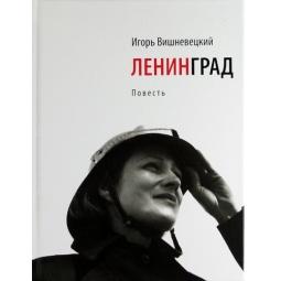 фото Ленинград