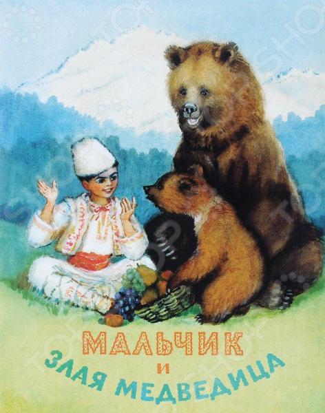 Мальчик и злая медведицаСказки мира<br>В жизни не всегда можно победить дикого зверя только силой и храбростью. Вот и в этой народной болгарской сказке рассказывается о том, как маленький мальчик-пастушок хитростью и добротой приручил злую медведицу и её медвежонка. Сумел справиться там, где не смогли взрослые храбрые охотники и показал всем жителям деревни, что сила не главное. Иллюстрации в этой книге выполнены выдающейся художницей Александрой Николаевной Якобсон.<br>