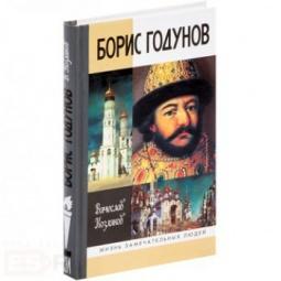 Купить Борис Годунов. Трагедия о добром царе
