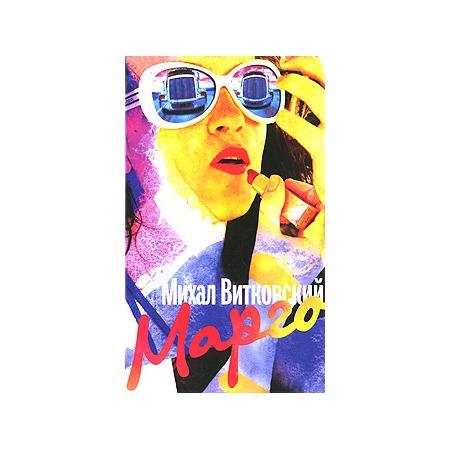 Купить Марго