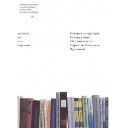 фото История литературы. Поэтика. Кино. Сборник в честь Мариэтты Омаровны Чудаковой