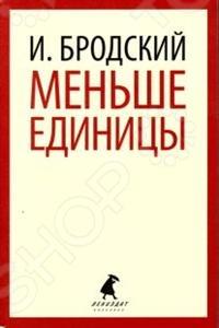 Меньше единицыРусская поэзия советского периода (1917-1991)<br>В сборник вошла автобиографическая проза Иосифа Бродского 1940-1996 , представленная наиболее известными эссе.<br>