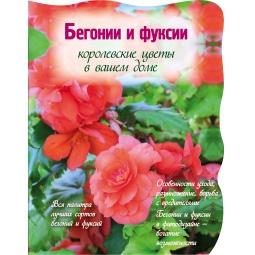 Купить Бегонии и фуксии. Королевские цветы в вашем доме