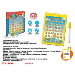 Купить Доска обучающая Zhorya Х75615
