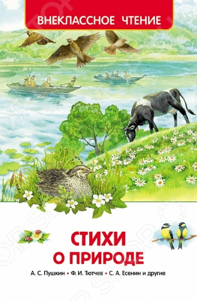 Произведения отечественных поэтов Росмэн 978-5-353-07327-7 мифы мегаполиса isbn 978 5 17 045433 4 978 5 9713 5427 7