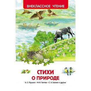 Купить Стихи о природе