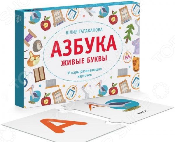 Азбука. Живые буквыБуквари. Азбуки<br>Азбука представляет собой набор из пар карточек, которые соединяются между собой как пазлы: на одной карточке изображена буква, а на второй картинка-ассоциация. Автор этого проекта Юлия Тараканова педагог, психолог, специалист по эйдетике, или развитию образной памяти у детей. На протяжении 16 лет она успешно обучает малышей буквам, используя метод, основанный на формировании в памяти ярких образов. Как работает азбука Секрет азбуки в том, что она задействует ассоциативную память ребенка. Картинка-ассоциация, подобранная к букве, по своей форме очень похожа на саму букву. Так что в процессе игры с карточками в памяти ребенка формируется устойчивая ассоциация картинка форма буквы название буквы , которые обязательно всплывут в памяти малыша в нужный момент. От автора: Идея создания ассоциативной азбуки возникла у меня в 1997 году, когда в Московской Школе Эйдетики я изучала приемы запоминания, основанные на умении создавать в памяти яркие образы. Свою двухлетнюю дочь я обучала буквам именно таким способом используя ее собственные ассоциации. На ее глазах я дорисовывала букву до ассоциации. Например, букву В я превращала в велосипед, на котором едет любимый брат Вовка, а из буквы З у нас получался зайчик. Это было так эффективно для запоминания, что я начала постоянно применять оживающие буквы в своей педагогической практике, и продолжаю использовать ассоциативную азбуку для обучения детей уже на протяжении 16 лет. В этом наборе собраны самые распространенные детские ассоциации из тех, которые мы рисовали с малышами. Я надеюсь, что и вашего малыша очаруют живые буквы, и он с легкостью и удовольствием их выучит. Для кого эта книга: Для самых юных читателей.<br>