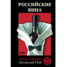 фото Российские вина. Авторский гид 2015
