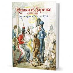 Купить Казаки в Париже в 1814 году