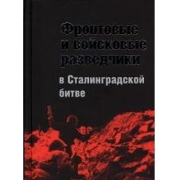 фото Фронтовые и войсковые разведчики в Сталинградской битве