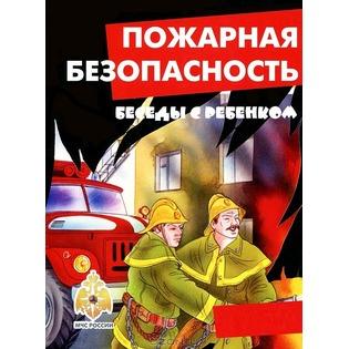 Купить Пожарная безопасность. Беседы с ребенком. Комплект карточек
