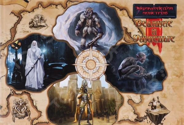 Герои мифов и легенд народов мира в одной книге! Одни из них известны но литературным произведениям, другие - по кино или аниме. Всё самое интересное и необычное о богах, героях и чудовищах со всего света под одной обложкой.