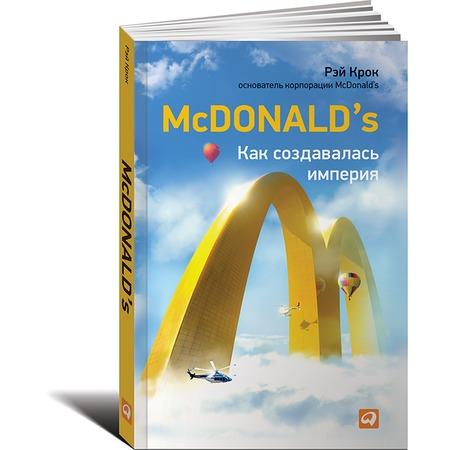 Купить McDONALD's. Как создавалась империя