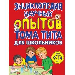 Купить Энциклопедия научных опытов для школьников