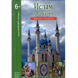 Купить Ислам в России. Школьный путеводитель