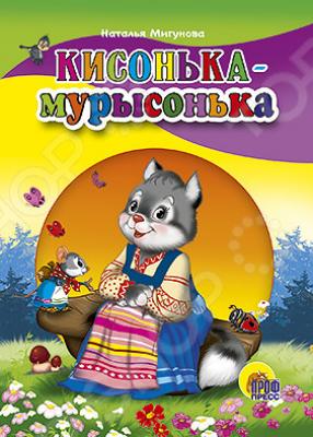 Кисонька-МурысонькаСтихи для малышей<br>Вашему вниманию предлагается книга Н.Мигуновой Кисонька-мурысонька . Для чтения взрослыми детям.<br>