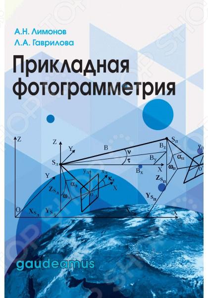 Прикладная фотограмметрияЕстественные науки<br>В учебнике изложены научные основы и практические рекомендации применения фотограмметрии для получения информации о пространственном положении объектов земной поверхности. Даны аналитический анализ геометрических свойств аэро- и космических снимков и представление о теории и инновационных технологиях обработки аэро- и космических снимков на современных цифровых фотограмметрических станциях для создания цифровых моделей местности, ортофотопланов основы размещения топографической, кадастровой и иной информации. Представлены решения прикладных задач фотограмметрическим методом по аэро-, космическим и наземным снимкам. Материал в учебнике подготовлен для углубленного изучения фотограмметрии магистрами по направлению подготовки Землеустройство и кадастры , а также специалистами по специальности Прикладная геодезия и аспирантами по профилю Аэрокосмические исследования Земли, фотограмметрия .<br>