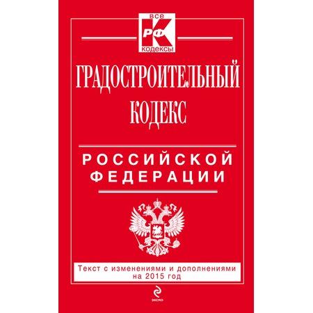 Купить Градостроительный кодекс Российской Федерации. Текст с изменениями и дополнениями на 2015 год
