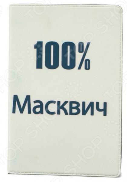 Обложка для автодокументов кожаная Mitya Veselkov «100% масквич»Обложки для автодокументов<br>Обложка для автодокументов кожаная Mitya Veselkov 100 масквич это оригинальная обложка, которая поможет не только сохранить первоначальный вид документов, но и отметит ваш необычный стиль. Обложка достаточно большая 13,8 см х 9,5 см , она подойдет для правовой вкладки, документов на машину и доверенности. Яркий рисунок долгое время будет радовать вас своими красками, а натуральная кожа не протирается и не рвется. Использование натуральной кожи обеспечивает длительный срок эксплуатации аксессуара. Этот материал устойчив к внешним воздействиям, стойко переносит различные погодные условия. Все швы и соединительные элементы выполнены качественно и надежно. Вы можете использоваться обложку для хранения любых документов подходящего размера. Такая обложка может стать удачным подарком для любого автовладельца!<br>