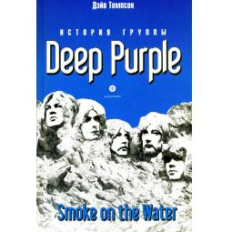 Купить Дискография. История группы Deep Purple. Smoke on the Water