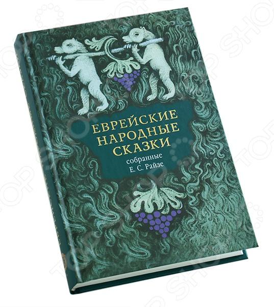 Еврейские народные сказкиЭпос и фольклор<br>Эта книга - уникальная антология фольклора евреев Восточной Европы. Основой для нее послужило собрание Ефима Райзе, который посвятил более полувека исследованию письменных источников, а главное - записи устных преданий и легенд, еще бытовавших среди тех, для кого идиш был родным языком. Огромный пласт фольклора на этом уходящем в историю языке дошел до нас только в записях Райзе и, соответственно, доступен только из этого сборника, который уже переведен на несколько европейских языков. Собрание Райзе было систематизировано и подготовлено к печати специалистом по восточноевропейскому еврейскому фольклору Валерием Дымшицем. Книга снабжена обширным научным аппаратом.<br>