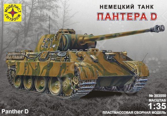 Сборная модель танка Моделист «Пантера D» моделист модель танк пантера d 1 35 303550