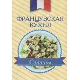 Купить Французская кухня. Салаты