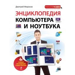 Купить Энциклопедия компьютера и ноутбука. Самый наглядный самоучитель