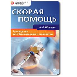 Купить Скорая помощь. Руководство для фельдшеров и медсестер