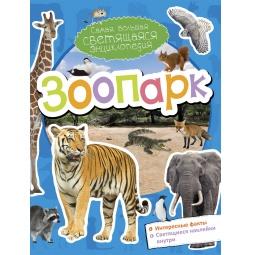фото Зоопарк (+ наклейки)