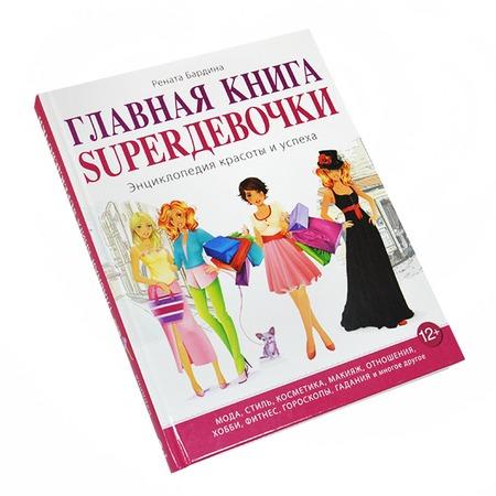 Купить Главная книга SUPERдевочки. Энциклопедия красоты и успеха