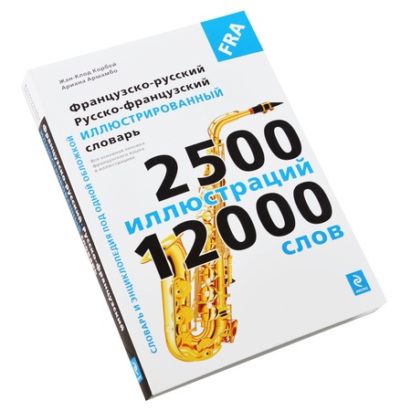 Купить Французско-русский русско-французский иллюстрированный словарь