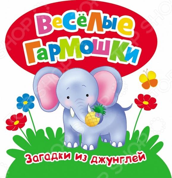 Загадки для малышей Росмэн 978-5-353-07387-1 росмэн книга для малышей веселые гармошки загадки из джунглей