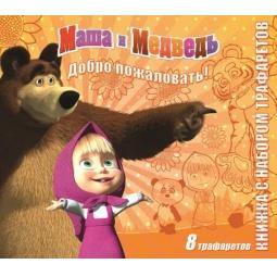 фото Добро пожаловать! Маша и Медведь. Книжка с набором трафаретов
