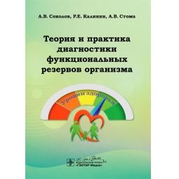 Купить Теория и практика диагностики функциональных резервов организма