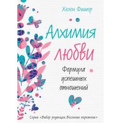 Купить Алхимия любви. Формула успешных отношений